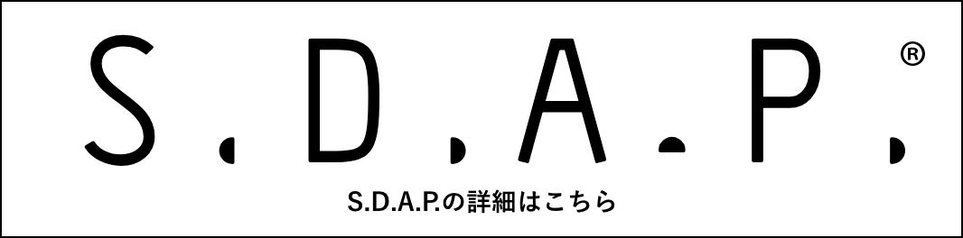 S.D.A.P.はこちら