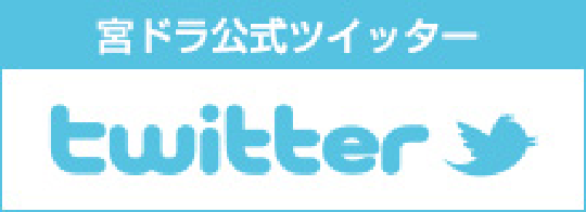 宮ドラ公式ツイッター